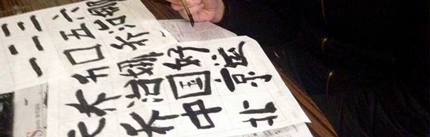 Calligraphy, Beijing, China